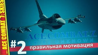 НОВАЯ ВОЙНА — ACE COMBAT  7: SKIES UNKNOWN | Прохождение #2