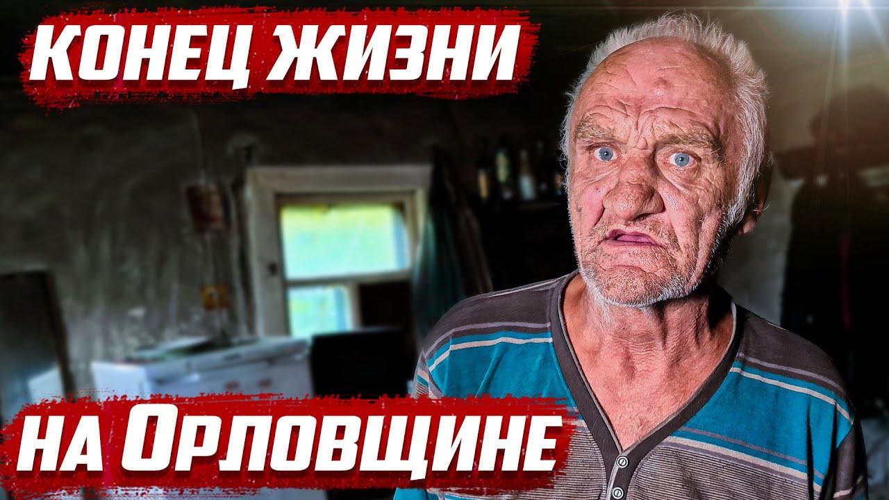 Как заканчивается жизнь дяди Миши из Сибири | Орловская обл, Колпнянский район, д.Чашино