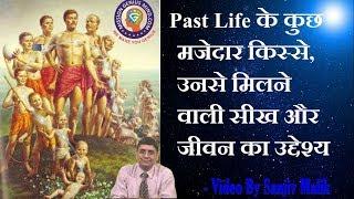 Past Life के कुछ मजेदार किस्से, उनसे मिलने वाली सीख और जीवन का उद्देश्य Past Life stories hindi