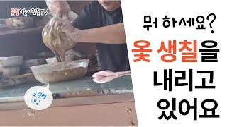 옻칠장인 김광복 선생님의 옻 생칠 짜기, 옻칠의 항균력…