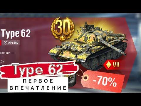 Type 62 - ПЕРВОЕ ВПЕЧАТЛЕНИЕ на картон WOT Blitz