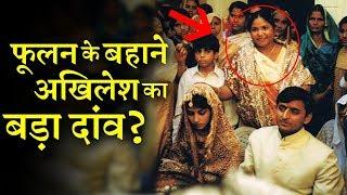 फूलन देवी के बहाने क्या साधना चाहते हैं अखिलेश यादव ? INDIA NEWS VIRAL