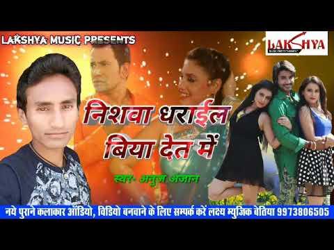 गर्दा-मेटर-#निशवा-धराइल-बिया-देत-में-ll-nishawa-dharail-biya-det-me-ll-anuj-anjan-ll-bhojpuri-mp3