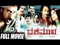 Dashamukha – ದಶಮುಖ  Kannada New Movies Full  Ravichandran Ananthnag Devara