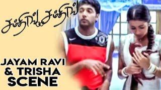 Unakkum Enakkum | Tamil Movie | Jayam Ravi And Trisha Scene | Jayam Ravi | Trisha | Santhanam