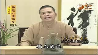 雷火豐(一)【易經心法講座221】| WXTV唯心電視台