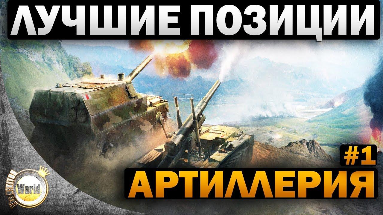Лучшие позиции | для Артиллерии | Worldoftanks