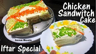 Iftar Special 'Spicy Chicken Sandwitch Cake' നോമ്പുതുറക്കാൻ സാൻഡ്വിച്ച് കേക്ക്