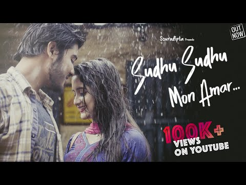 sudhu-sudhu-mon-amar-|-শুধু-শুধু-মন-আমার-|-souradipta-|-rupak-|-jayanta-|-latest-bengali-song-2018