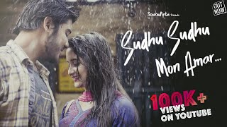 Sudhu Sudhu Mon Amar | শুধু শুধু মন আমার | Souradipta | Rupak | Jayanta | Latest Bengali Song 2018