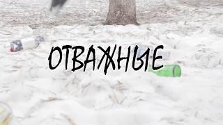 """Короткометражный фильм   """"Отважные"""""""