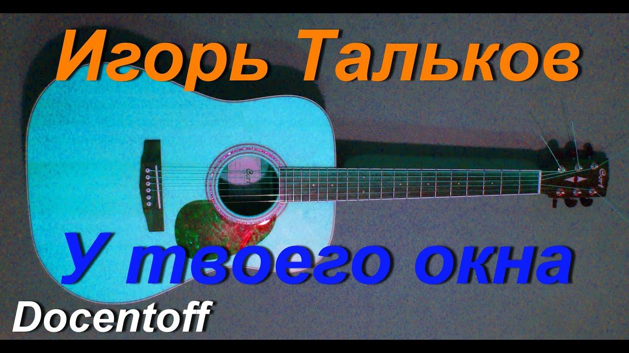 Песню тальков у твоего окна