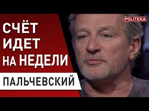 Пальчевский: Зеленский - повезёт ли в этот раз? Романенко - Коломойский, Богдан, Тимошенко