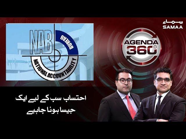 Ehtesab Sab Ke Liye Ek Jaisa Hona Chahiye - Talal Chaudhry | SAMAA TV