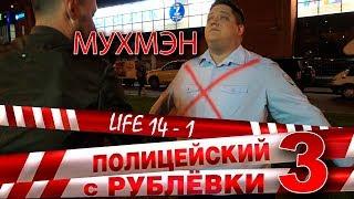 Полицейский с Рублёвки 3. Life 14 - 1.