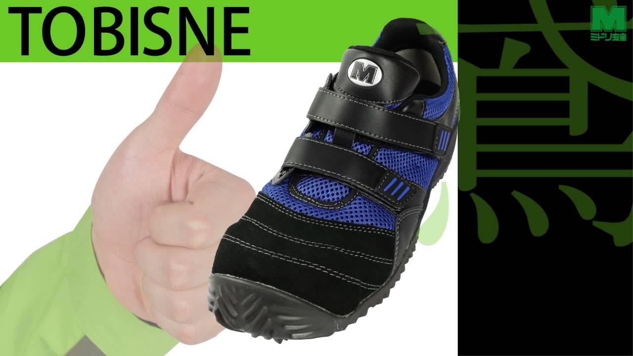 """... 靴 """" トビスニ"""" ( ミドリ安全靴"""