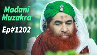 Repeat youtube video Madani Muzakra Ep 1202 | 25 March 2017 | Maulana Ilyas Qadri | Madani Channel | Islam