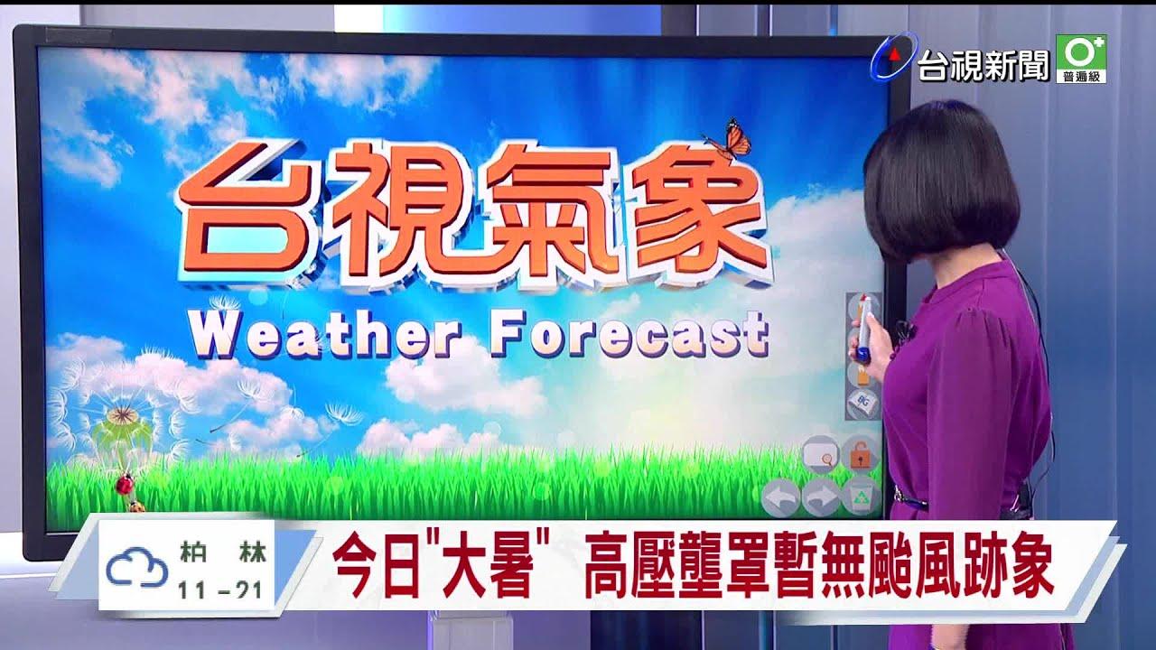 0722氣象 - YouTube