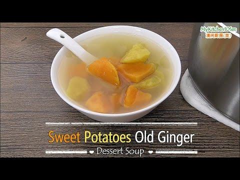 Chinese Sweet Potatoes Old Ginger Dessert Soup | MyKitchen101en