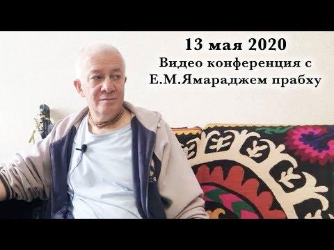 13 мая 2020 Встреча с Ямараджем Прабху