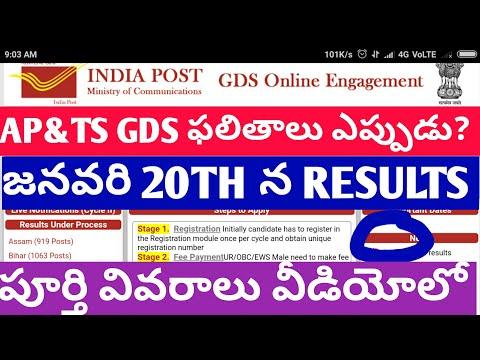 #ap postal results 2019,gds results,ap postal gds results 2019,ts postal gds results 2019,gds post