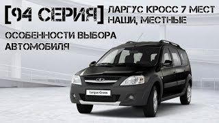 видео Автомобиль LADA Largus Cross - стиль!