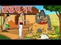 ভুতুড়ে গৃহ | Bengali Fairy tales || STORY OF THAKUMAR JHULI || Bangla Cartoon