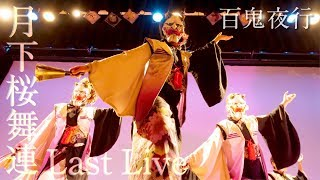 【月下桜舞連 公式】Last Live ① ~百鬼夜行~