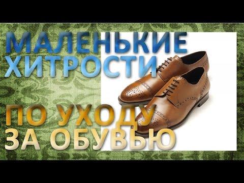 Как избавиться от запаха в обуви в домашних условиях?