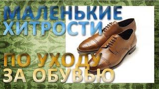 00:10 Как чистить замшевую обувь Во время носки замша начинает лосниться. Вернуть ей прежний опрятный вид...