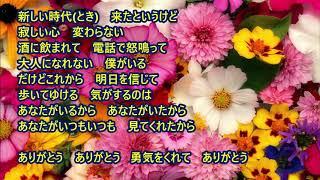 ありがとう…感謝【小金沢昇司】   カラオケ ?