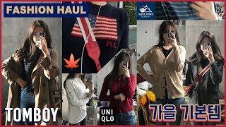 가을 패션 하울 2탄 (#가디건 #트렌치코트 #기본템 …