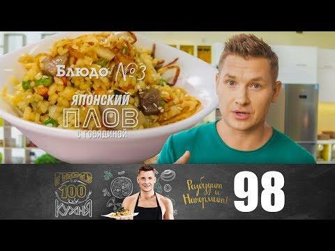 ПроСто кухня | Выпуск 98