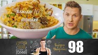 проСто кухня  Выпуск 98