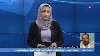 الحوثيون وتحويل القضاء الى أداة لنهب أموال معارضيهم السياسيين | المرصد الحقوقي