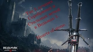 Топ 5 мечей в Ведьмак 3 Каменное сердце.