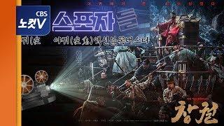 조선시대에 창궐한 '야귀' 조선판 좀비가 발생한 이유는? - 할로윈 특집 야귀 액션 '창궐' 가이드 리뷰