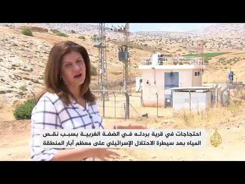 احتجاجات بقرية بردله بالضفة الغربية احتجاجا على مصادرة مياههم  - 16:21-2018 / 8 / 11