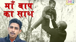 Maa Baap Ka Sath !! माँ बाप का साथ !! Latest Haryanvi Heart Touching Song !! K S Sharma
