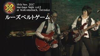 2017.11.18 大塚Welcomeback ライブイベント Hardays Night vol.2 出演...