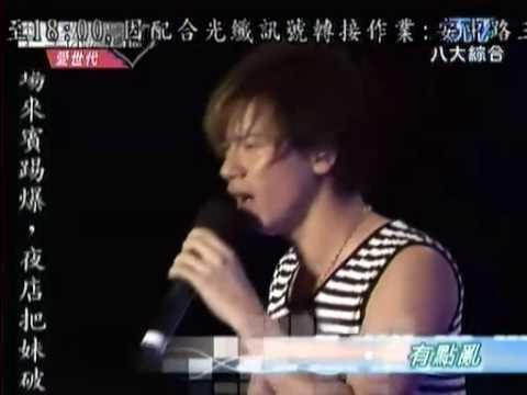 李聖傑 (Sam Lee) 『手放開~最近~癡心絕對~切歌』 (2010.01.02)   Doovi