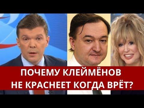 Почему Кирилл Клейменов не краснеет когда врёт?