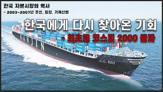 2003~2007년 한국에게 다시 찾아온 기회 최초 코…