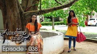 Konkala Dhoni | Episode 38 - (2017-12-05) | ITN Thumbnail