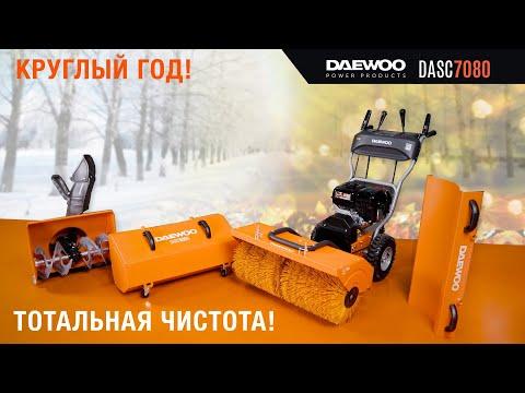Обзор универсальной подметальной машины DAEWOO DASC 7080