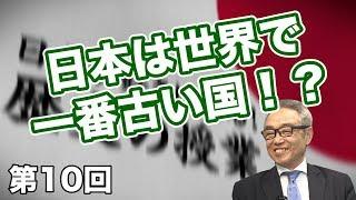 日本は世界で一番古い国!?【CGS 斎藤武夫 歴史の授業 第10回】