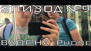 СНЯЛ ВЛОГ НА iPHONE 7 PLUS (4K)