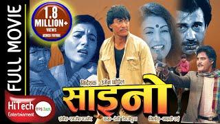 Saino   साइनाे   Nepali Full Movie   Bhuwan KC   Tripti Nadkar   Danny Denzongpa   Muralidhar