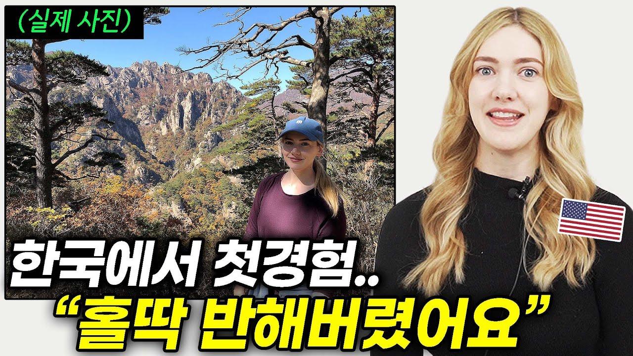 한국에서의 '첫 경험'에 미국인 아내가 놀란 이유