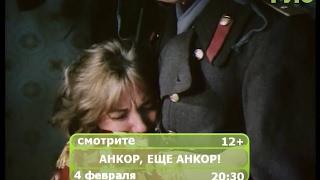 "Фильм ""Анкор, еще анкор!"""